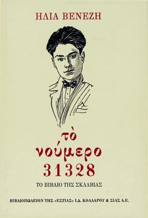 Ηλίας Βενέζης Νο31328, η ανθρώπινη εξαθλίωση.